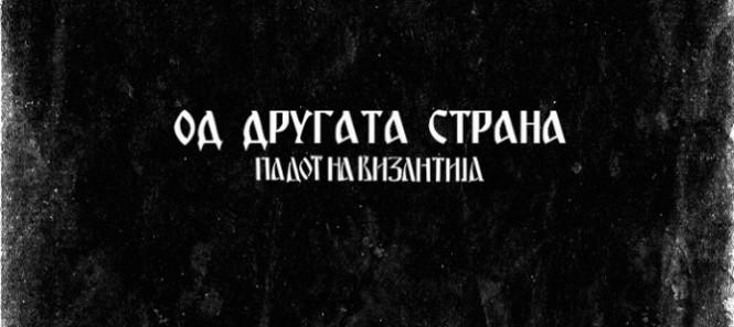 od-drugata-670x300